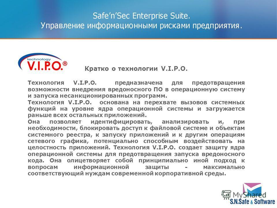 Кратко о технологии V.I.P.O. Технология V.I.P.O. предназначена для предотвращения возможности внедрения вредоносного ПО в операционную систему и запуска несанкционированных программ. Технология V.I.P.O. основана на перехвате вызовов системных функций