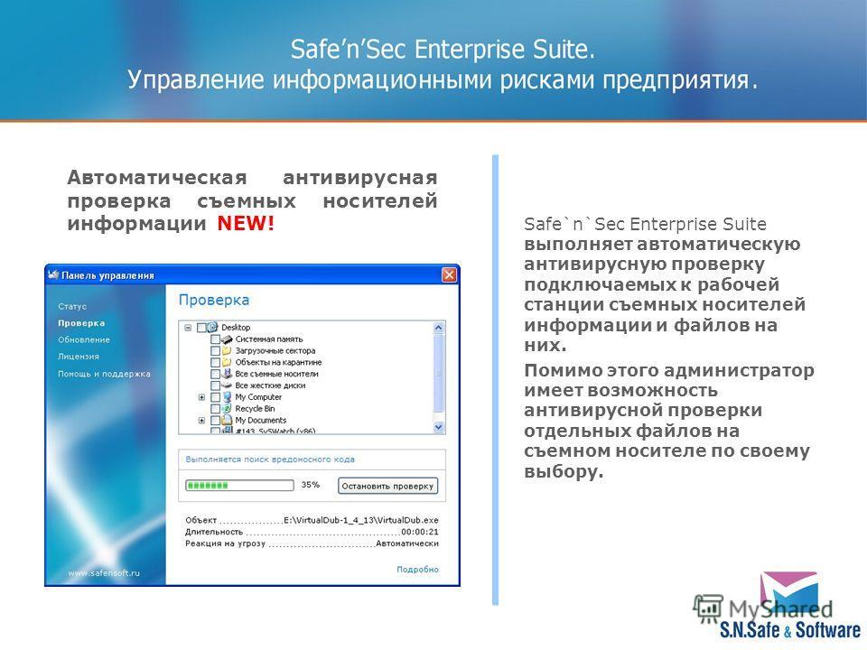 Safe`n`Sec Enterprise Suite выполняет автоматическую антивирусную проверку подключаемых к рабочей станции съемных носителей информации и файлов на них. Помимо этого администратор имеет возможность антивирусной проверки отдельных файлов на съемном нос