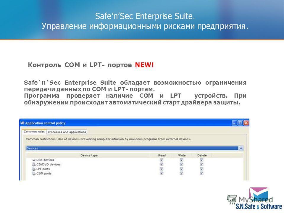 Safe`n`Sec Enterprise Suite обладает возможностью ограничения передачи данных по COM и LPT- портам. Программа проверяет наличие COM и LPT устройств. При обнаружении происходит автоматический старт драйвера защиты. Контроль COM и LPT- портов NEW!