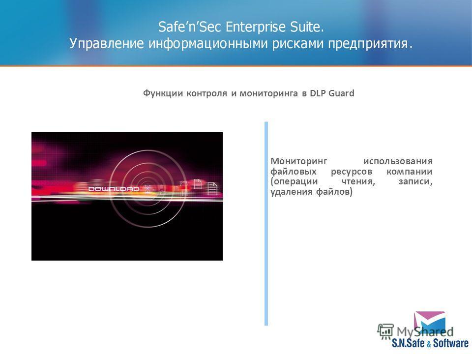 Мониторинг использования файловых ресурсов компании (операции чтения, записи, удаления файлов) Функции контроля и мониторинга в DLP Guard