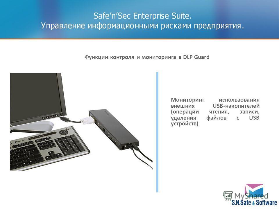 Мониторинг использования внешних USB-накопителей (операции чтения, записи, удаления файлов с USB устройств) Функции контроля и мониторинга в DLP Guard