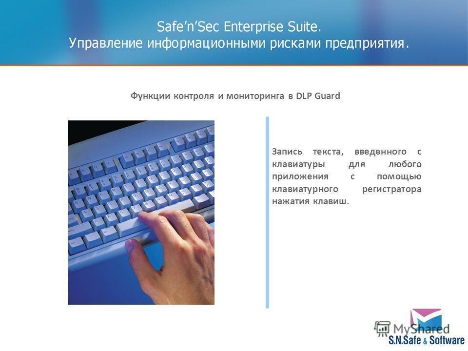 Запись текста, введенного с клавиатуры для любого приложения с помощью клавиатурного регистратора нажатия клавиш. Функции контроля и мониторинга в DLP Guard