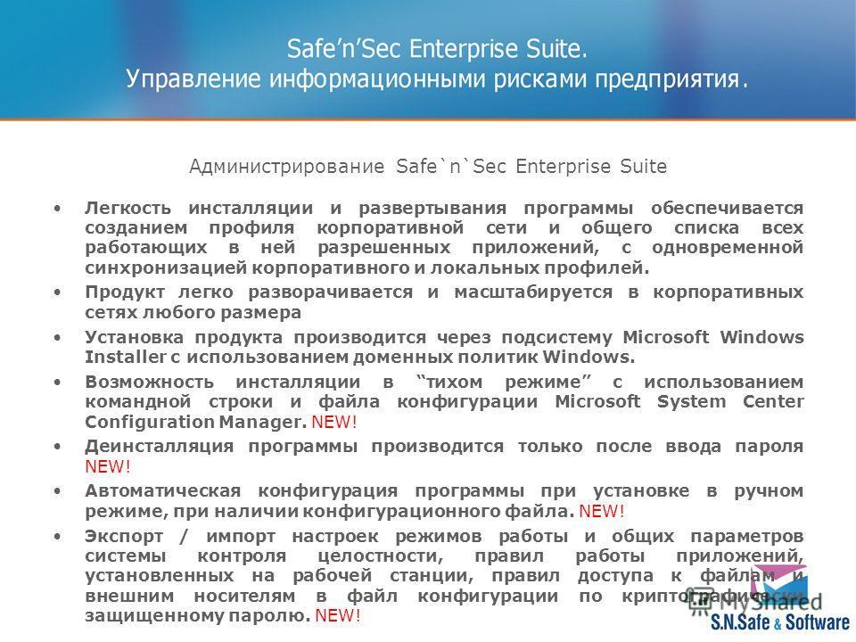 Администрирование Safe`n`Sec Enterprise Suite Легкость инсталляции и развертывания программы обеспечивается созданием профиля корпоративной сети и общего списка всех работающих в ней разрешенных приложений, с одновременной синхронизацией корпоративно