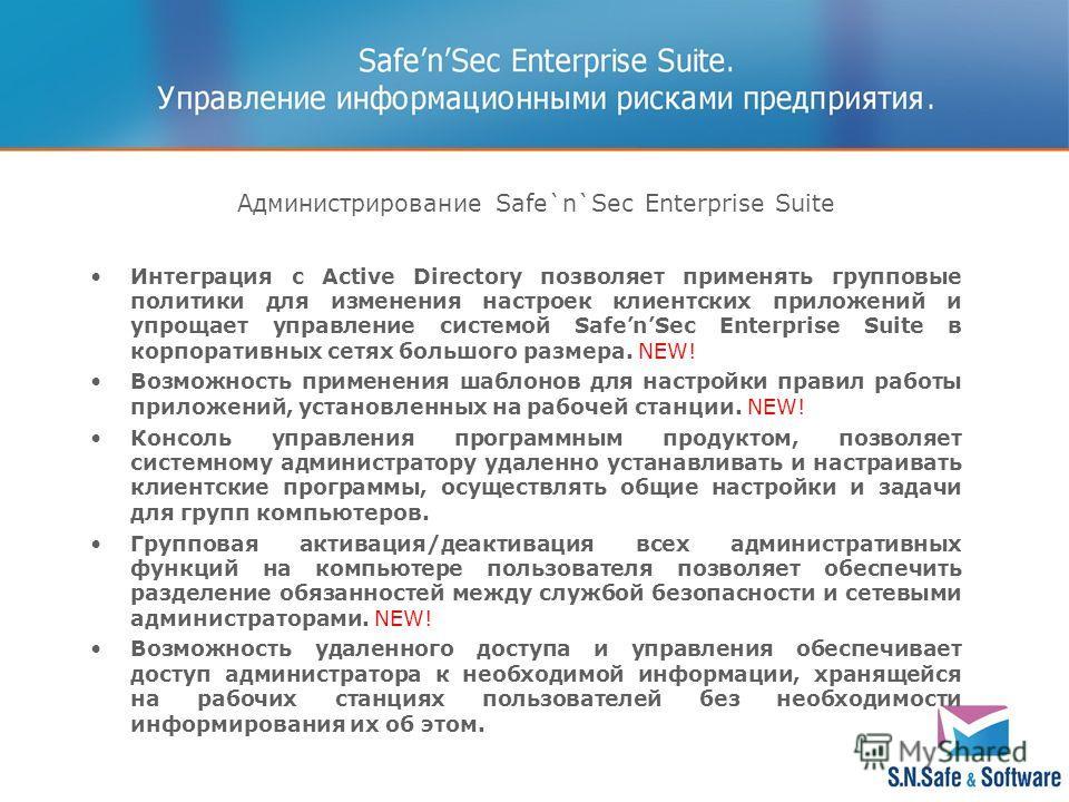 Администрирование Safe`n`Sec Enterprise Suite Интеграция с Active Directory позволяет применять групповые политики для изменения настроек клиентских приложений и упрощает управление системой SafenSec Enterprise Suite в корпоративных сетях большого ра