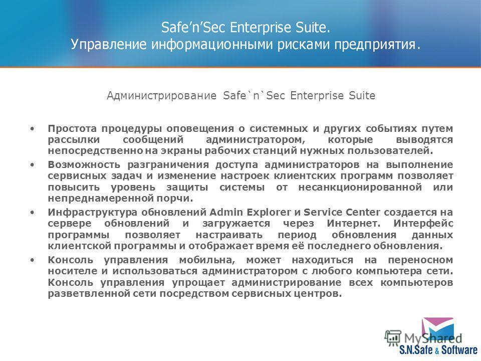 Администрирование Safe`n`Sec Enterprise Suite Простота процедуры оповещения о системных и других событиях путем рассылки сообщений администратором, которые выводятся непосредственно на экраны рабочих станций нужных пользователей. Возможность разграни