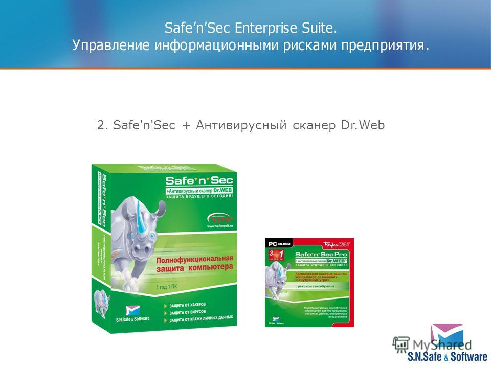 2. Safe'n'Sec + Антивирусный сканер Dr.Web