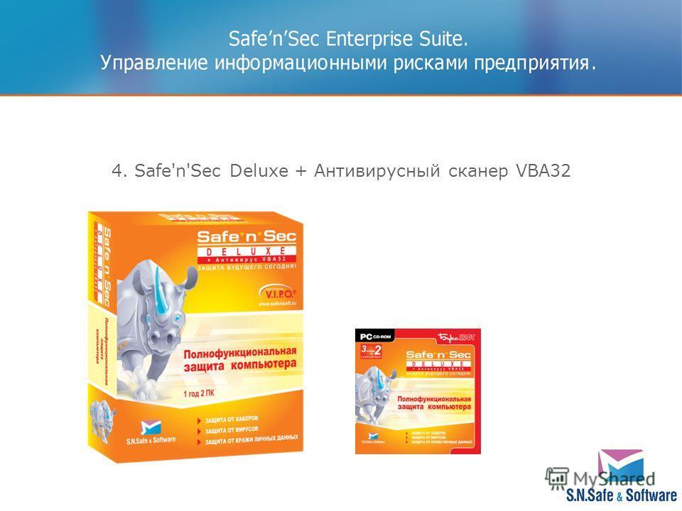 4. Safe'n'Sec Deluxe + Антивирусный сканер VBA32