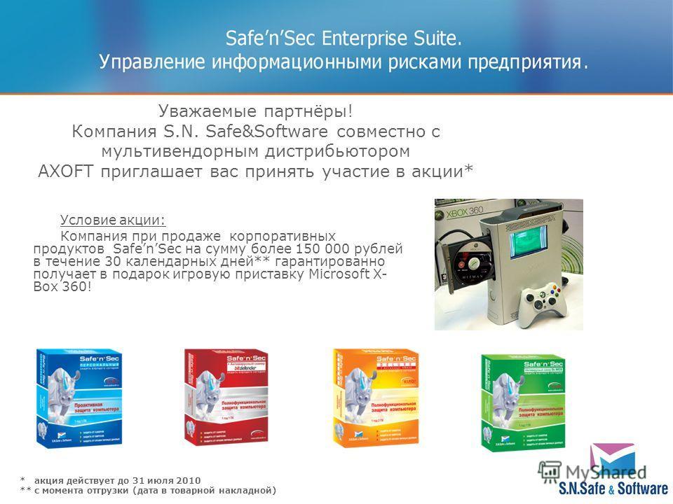 Уважаемые партнёры! Компания S.N. Safe&Software совместно с мультивендорным дистрибьютором AXOFT приглашает вас принять участие в акции* Условие акции: Компания при продаже корпоративных продуктов SafenSec на сумму более 150 000 рублей в течение 30 к