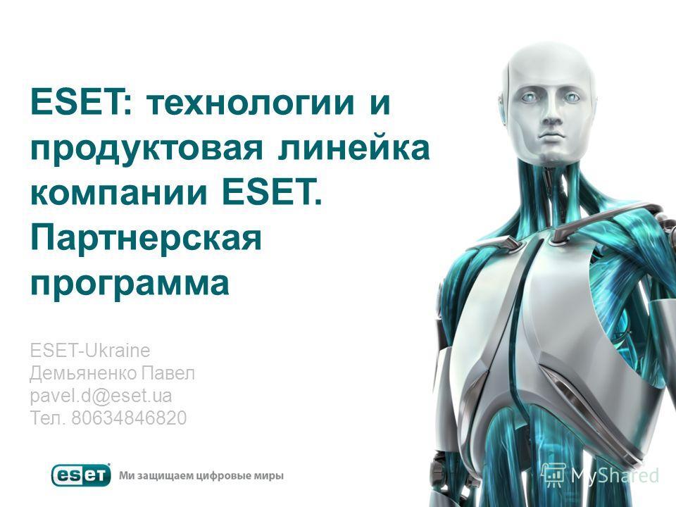 ESET: технологии и продуктовая линейка компании ESET. Партнерская программа ESET-Ukraine Демьяненко Павел pavel.d@eset.ua Тел. 80634846820