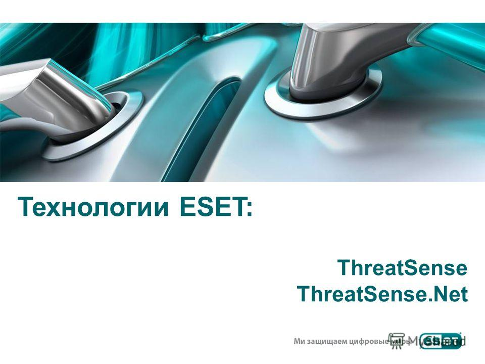 Технологии ESET: ThreatSense ThreatSense.Net