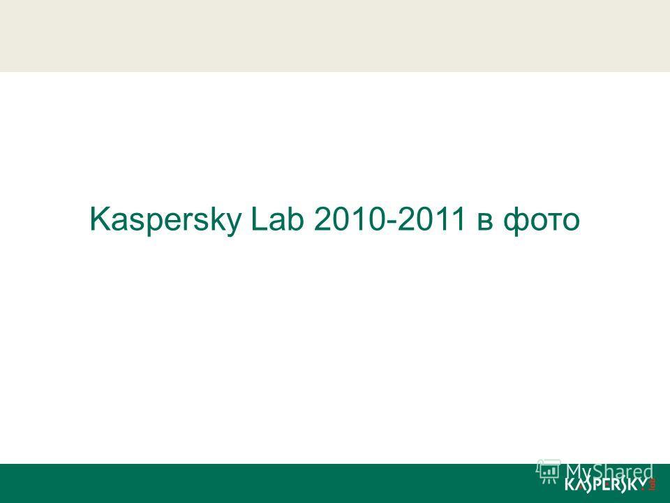 Kaspersky Lab 2010-2011 в фото