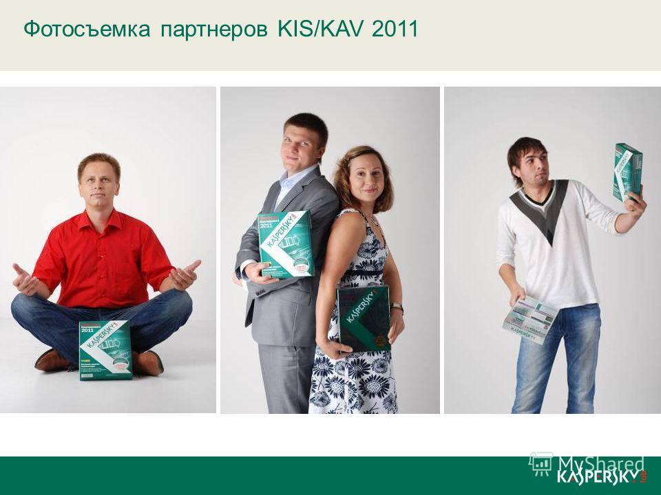Фотосъемка партнеров KIS/KAV 2011