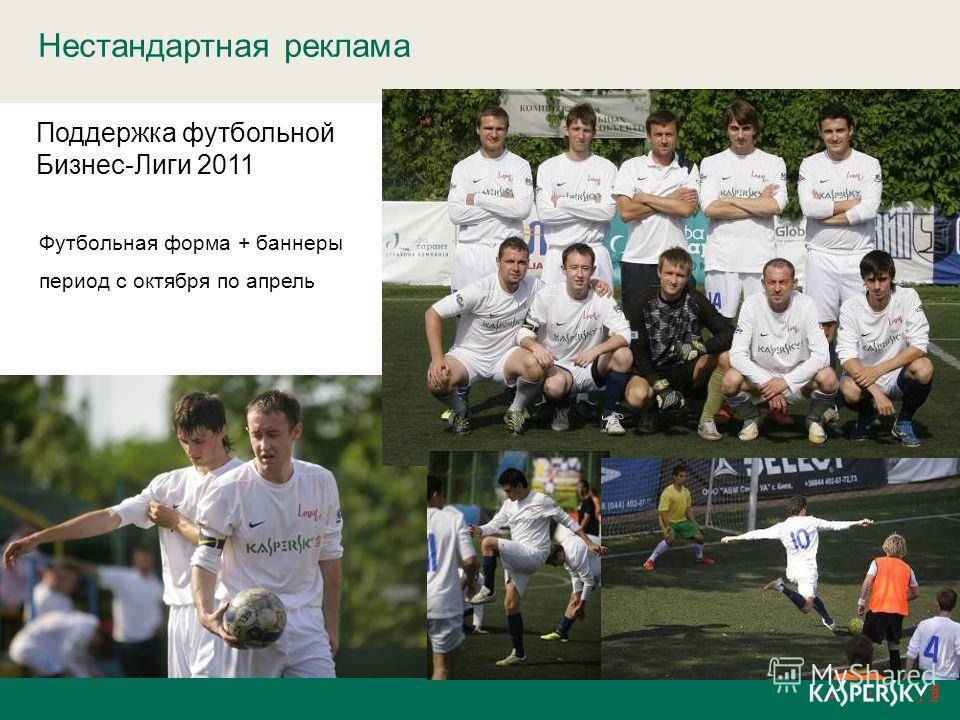 Поддержка футбольной Бизнес-Лиги 2011 Футбольная форма + баннеры период с октября по апрель Нестандартная реклама