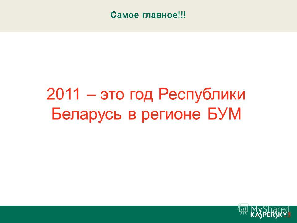 Самое главное!!! 2011 – это год Республики Беларусь в регионе БУМ