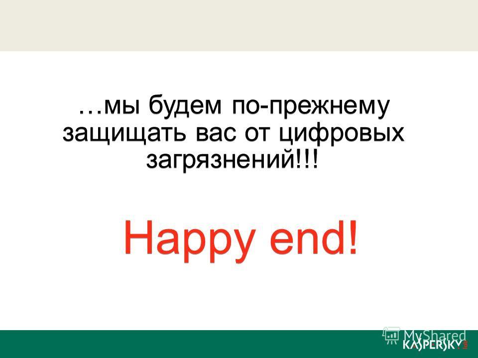 …мы будем по-прежнему защищать вас от цифровых загрязнений!!! Happy end!