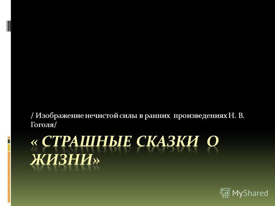 / Изображение нечистой силы в ранних произведениях Н. В. Гоголя/