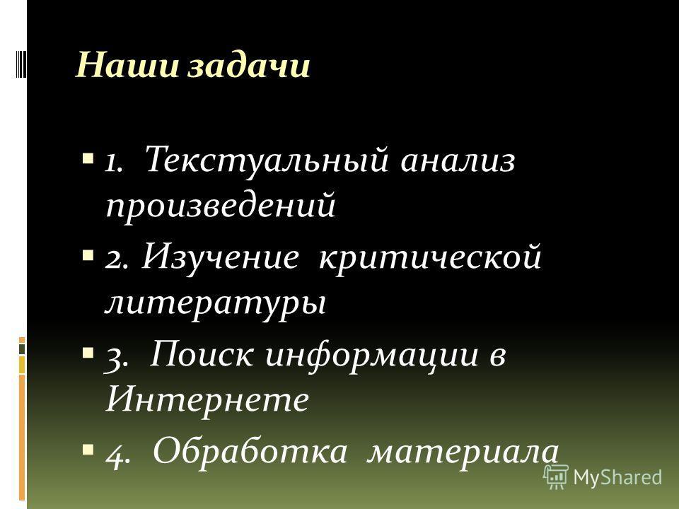Наши задачи 1. Текстуальный анализ произведений 2. Изучение критической литературы 3. Поиск информации в Интернете 4. Обработка материала