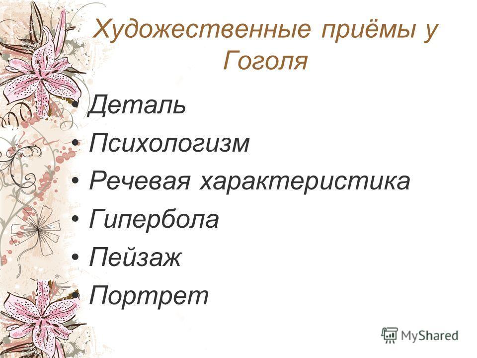 Художественные приёмы у Гоголя Деталь Психологизм Речевая характеристика Гипербола Пейзаж Портрет