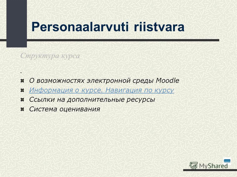 Personaalarvuti riistvara Структура курса · О возможностях электронной среды Moodle Информация о курсе. Навигация по курсу Ссылки на дополнительные ресурсы Система оценивания