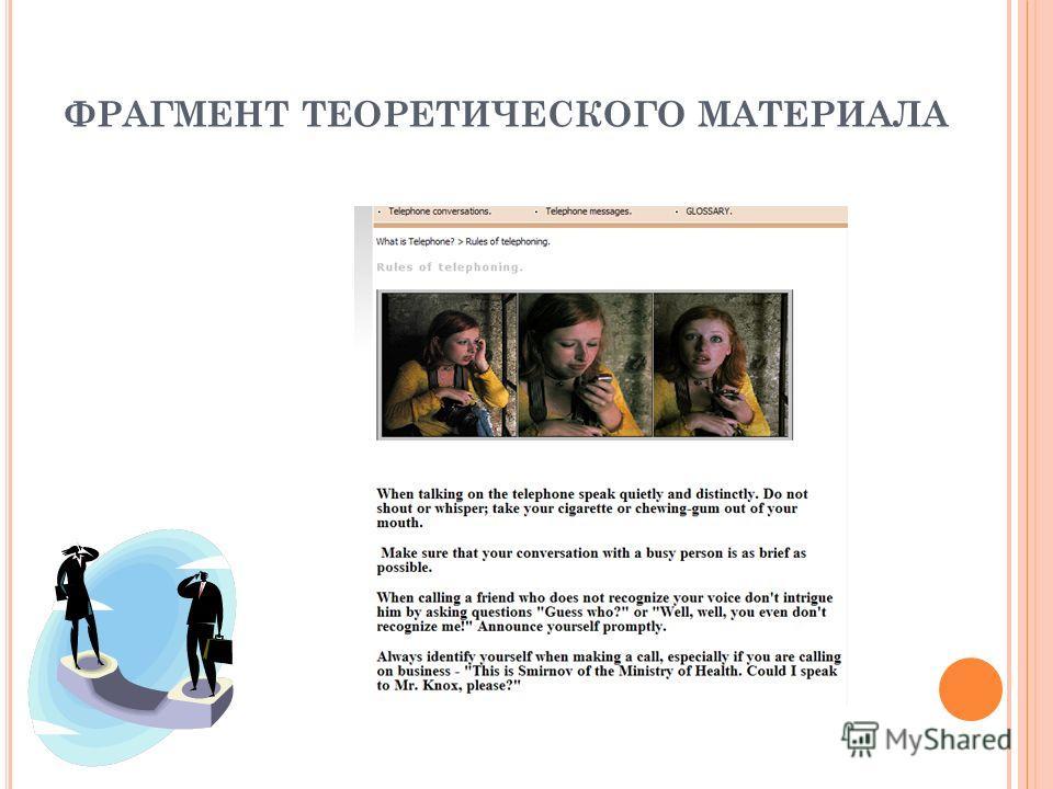 ФРАГМЕНТ ТЕОРЕТИЧЕСКОГО МАТЕРИАЛА