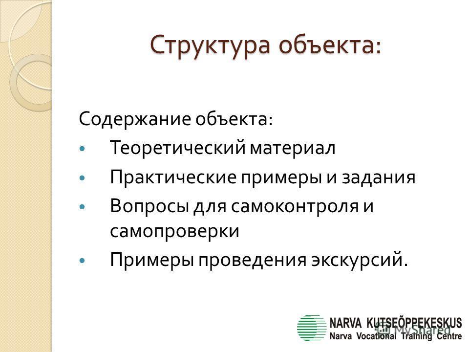 Структура объекта : Содержание объекта : Теоретический материал Практические примеры и задания Вопросы для самоконтроля и самопроверки Примеры проведения экскурсий.