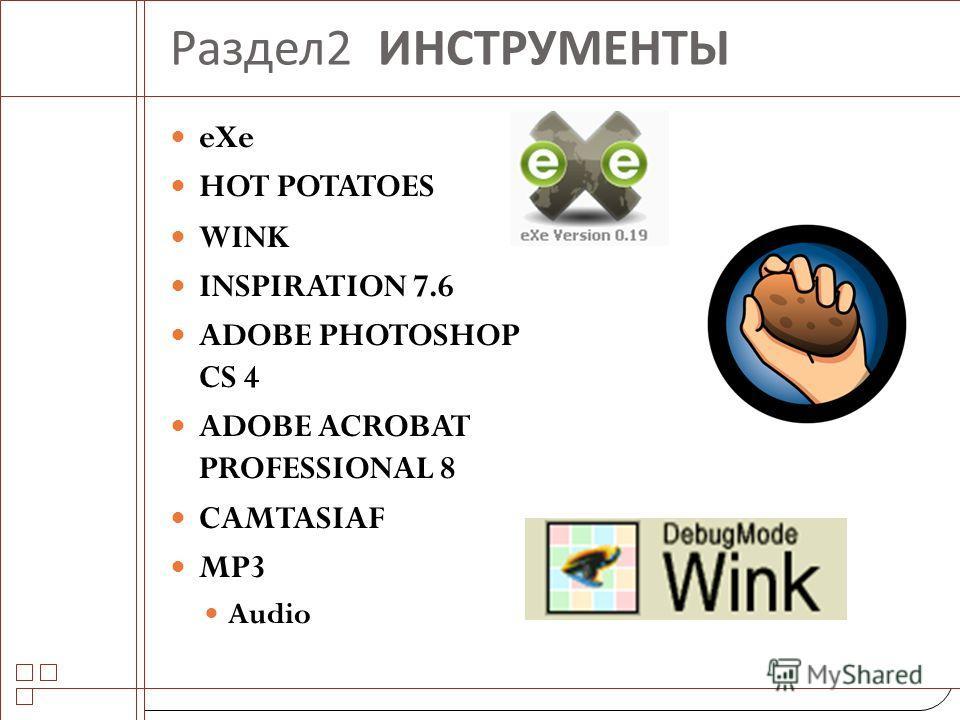 Раздел 2 ИНСТРУМЕНТЫ eXe HOT POTATOES WINK INSPIRATION 7.6 ADOBE PHOTOSHOP CS 4 ADOBE ACROBAT PROFESSIONAL 8 CAMTASIAF MP3 Audio