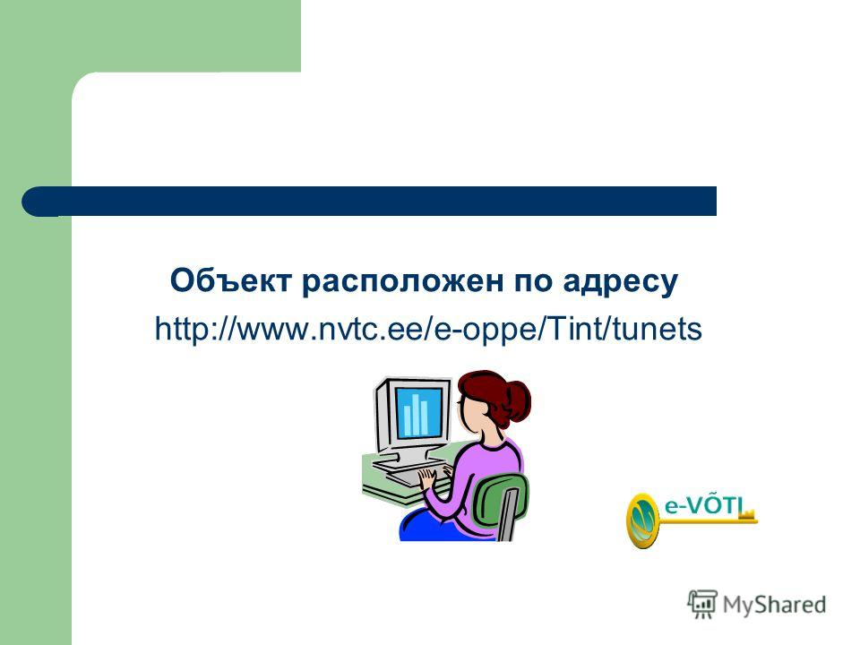 Объект расположен по адресу http://www.nvtc.ee/e-oppe/Tint/tunets
