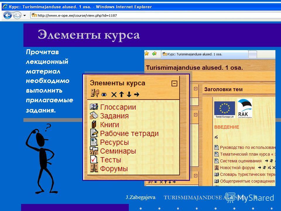J.Zabegajeva8 Прочитав лекционный материал необходимо выполнить прилагаемые задания. Элементы курса TURISMIMAJANDUSE ALUSED