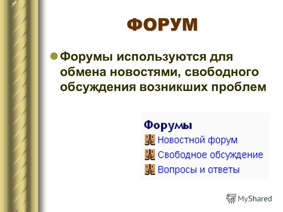 ФОРУМ Форумы используются для обмена новостями, свободного обсуждения возникших проблем