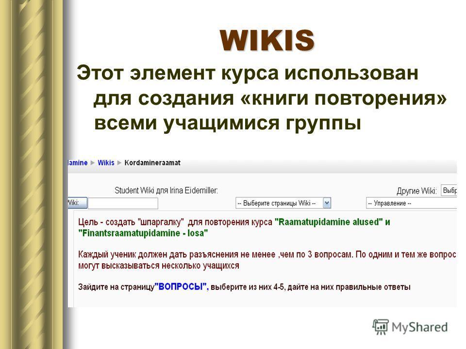 WIKIS Этот элемент курса использован для создания «книги повторения» всеми учащимися группы