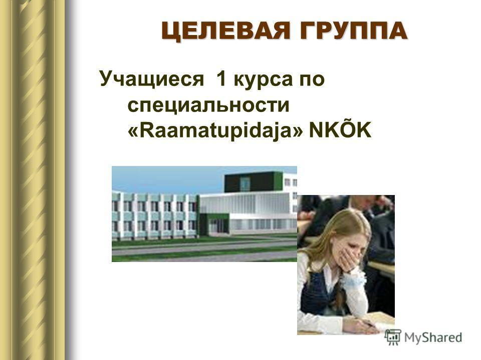 Учащиеся 1 курса по специальности «Raamatupidaja» NKÕK ЦЕЛЕВАЯ ГРУППА