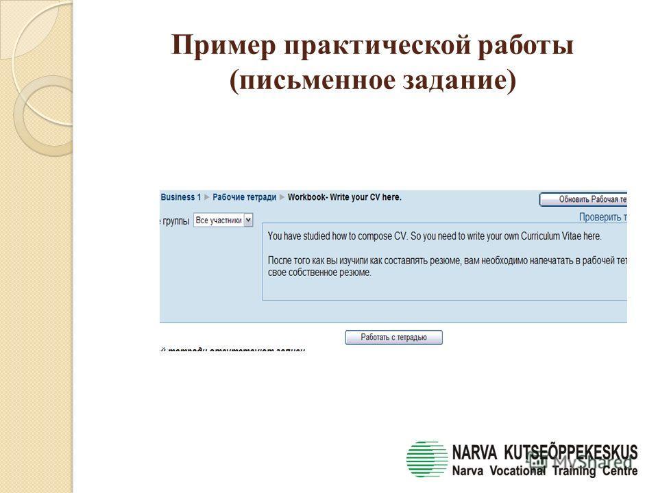 Пример практической работы (письменное задание)