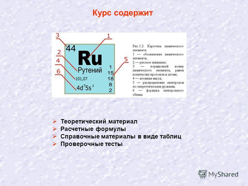 Курс содержит Теоретический материал Расчетные формулы Справочные материалы в виде таблиц Проверочные тесты