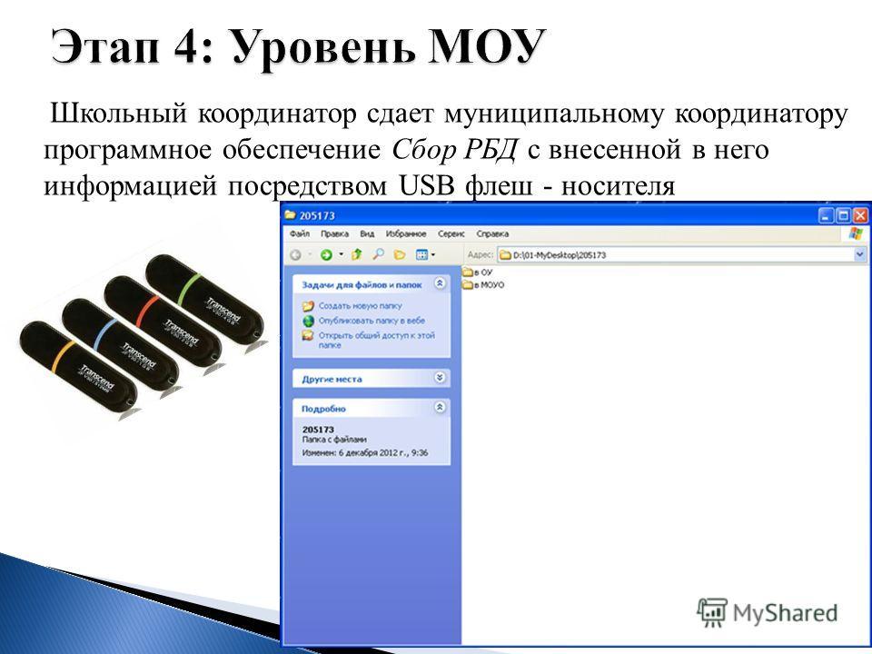 Школьный координатор сдает муниципальному координатору программное обеспечение Сбор РБД с внесенной в него информацией посредством USB флеш - носителя