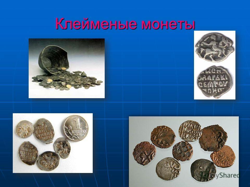 Клейменые монеты