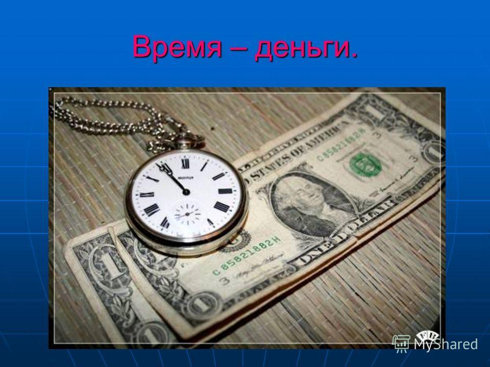 Время – деньги.
