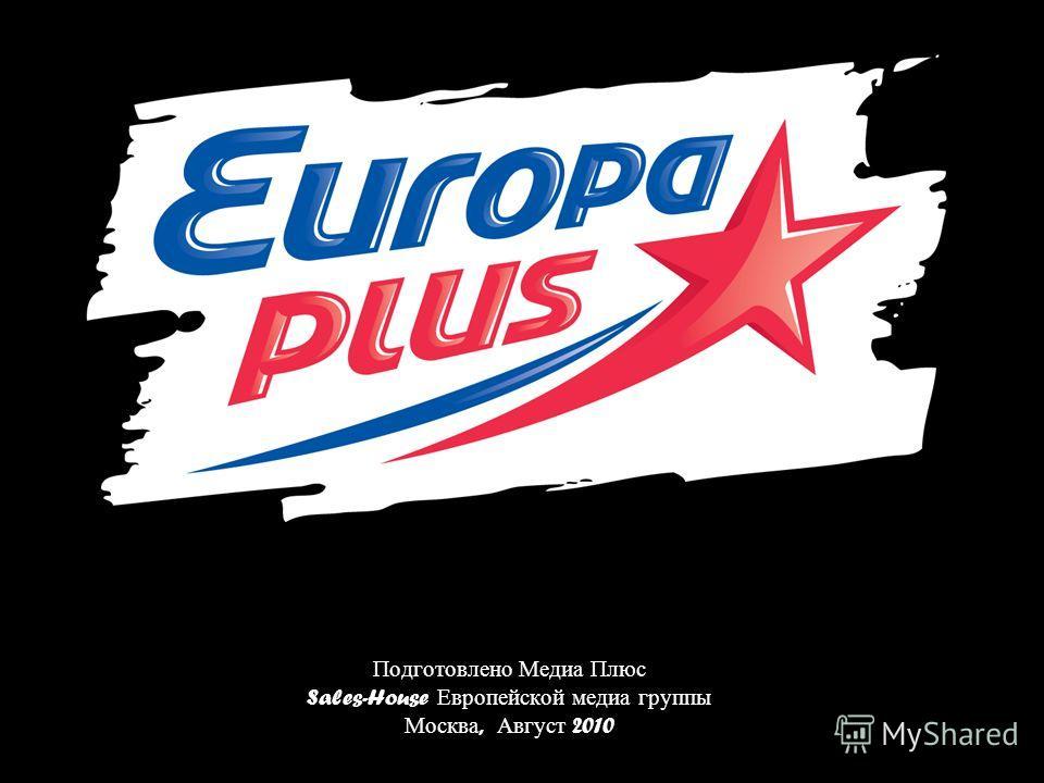 Подготовлено Медиа Плюс Sales-House Европейской медиа группы Москва, Август 2010