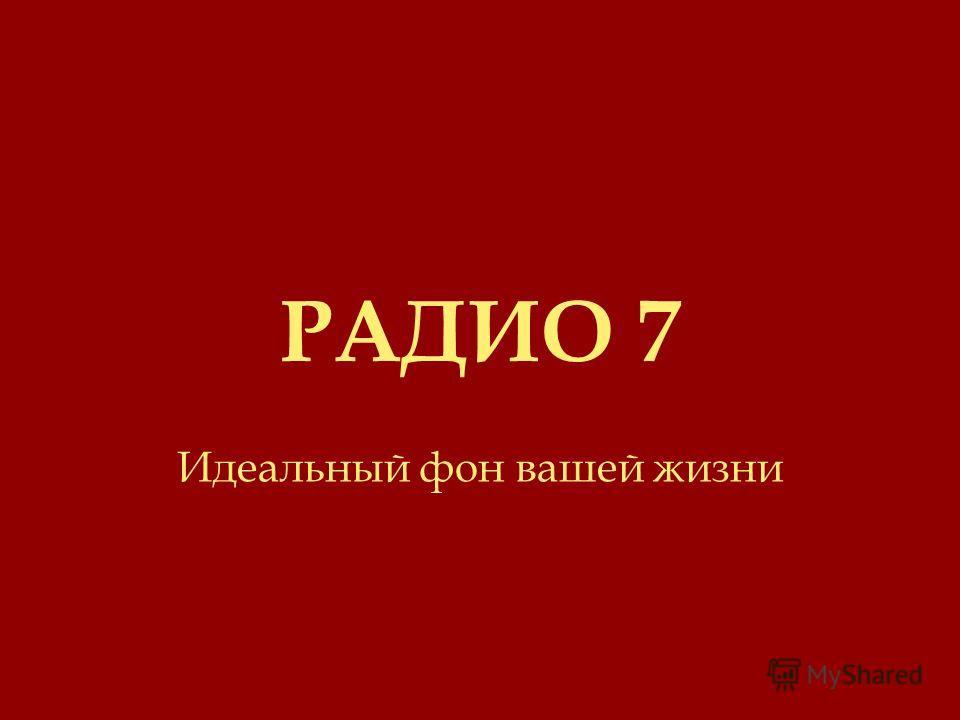 РАДИО 7 Идеальный фон вашей жизни