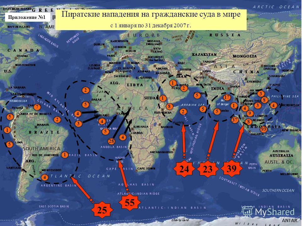 7 2 1 4 5 1 5 2 5 4 3 4 5 28 4 1 8 2 1 2 5 5 5 17 1 37 4 9 8 3 3 8 4 93 25 55 24 23 39 Приложение 1 Пиратские нападения на гражданские суда в мире c 1 января по 31 декабря 2007 г.