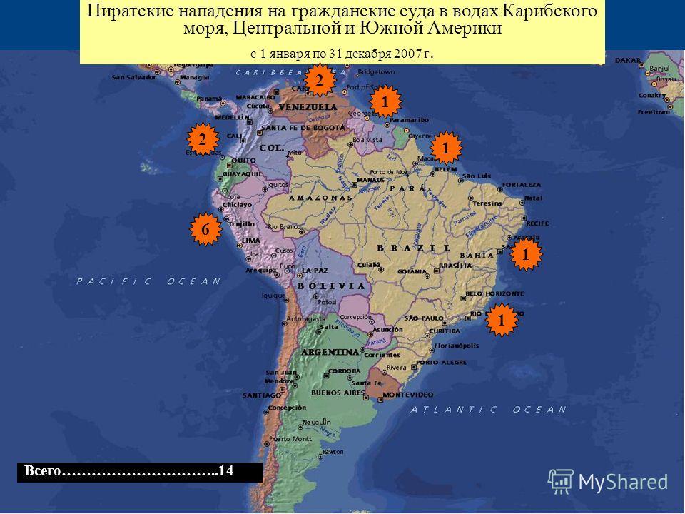 Пиратские нападения на гражданские суда в водах Карибского моря, Центральной и Южной Америки c 1 января по 31 декабря 2007 г. 1 1 1 1 2 2 6 Всего…………………………..14