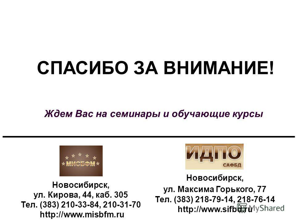 СПАСИБО ЗА ВНИМАНИЕ! Ждем Вас на семинары и обучающие курсы Новосибирск, ул. Кирова, 44, каб. 305 Тел. (383) 210-33-84, 210-31-70 http://www.misbfm.ru Новосибирск, ул. Максима Горького, 77 Тел. (383) 218-79-14, 218-76-14 http://www.sifbd.ru