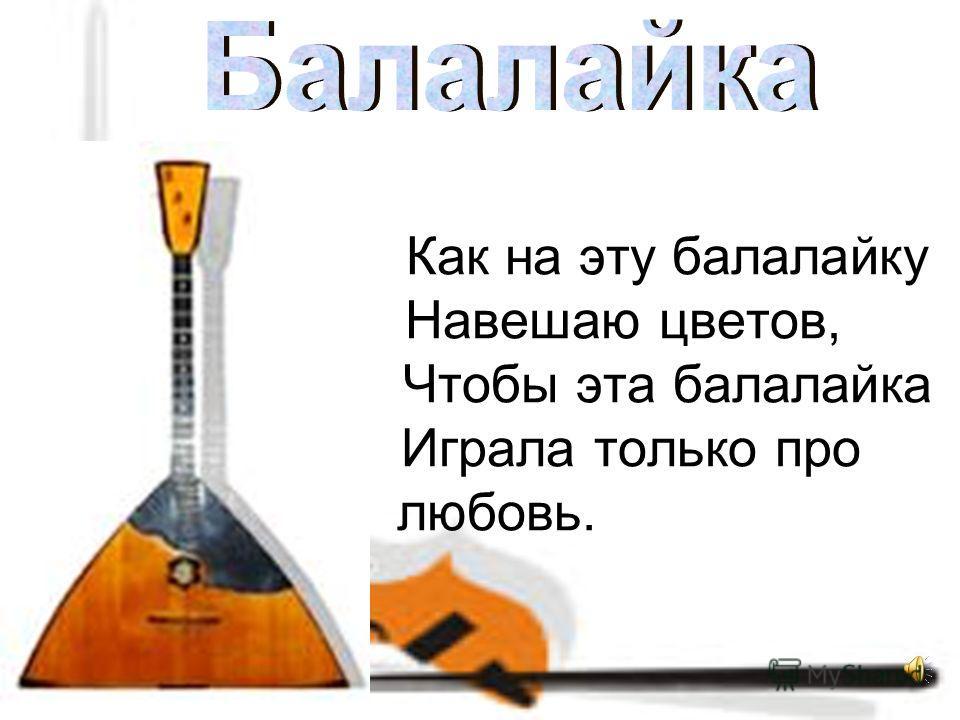 В наше время композиторы пишут для баяна оригинальные произведения. В музыкальных учебных заведениях существуют классы игры на баяне, в которых готовят квалифицированных баянистов. Фабрики выпускают большое количество гармоник и баянов разных систем.