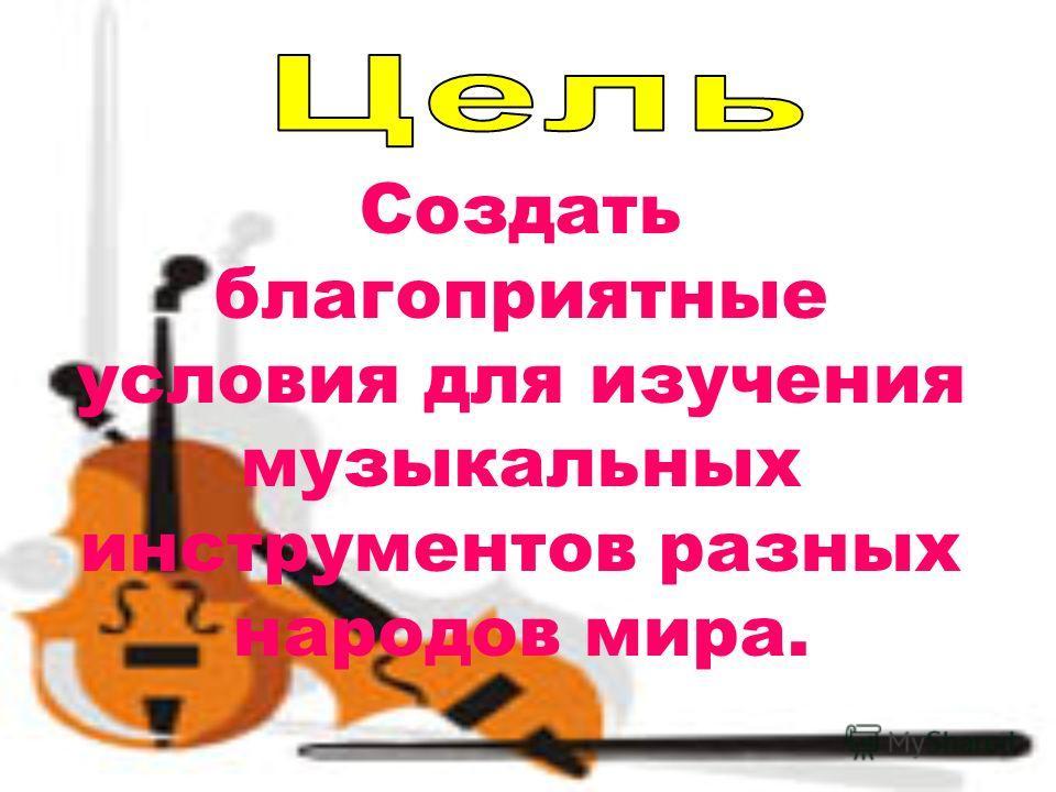 Музыка не имеет границ. У каждого народа существует свои музыкальные инструменты.