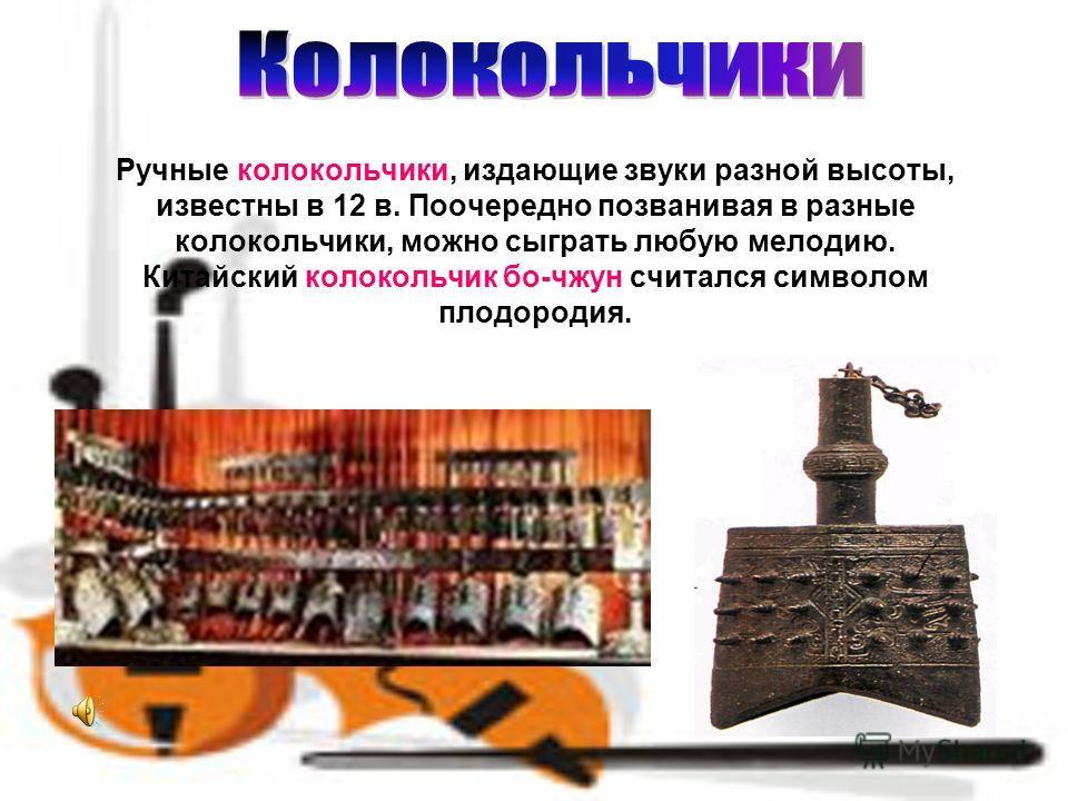 Один из самых оригинальных музыкальных инструментов древнего Китая - каменные пластины (литофоны).