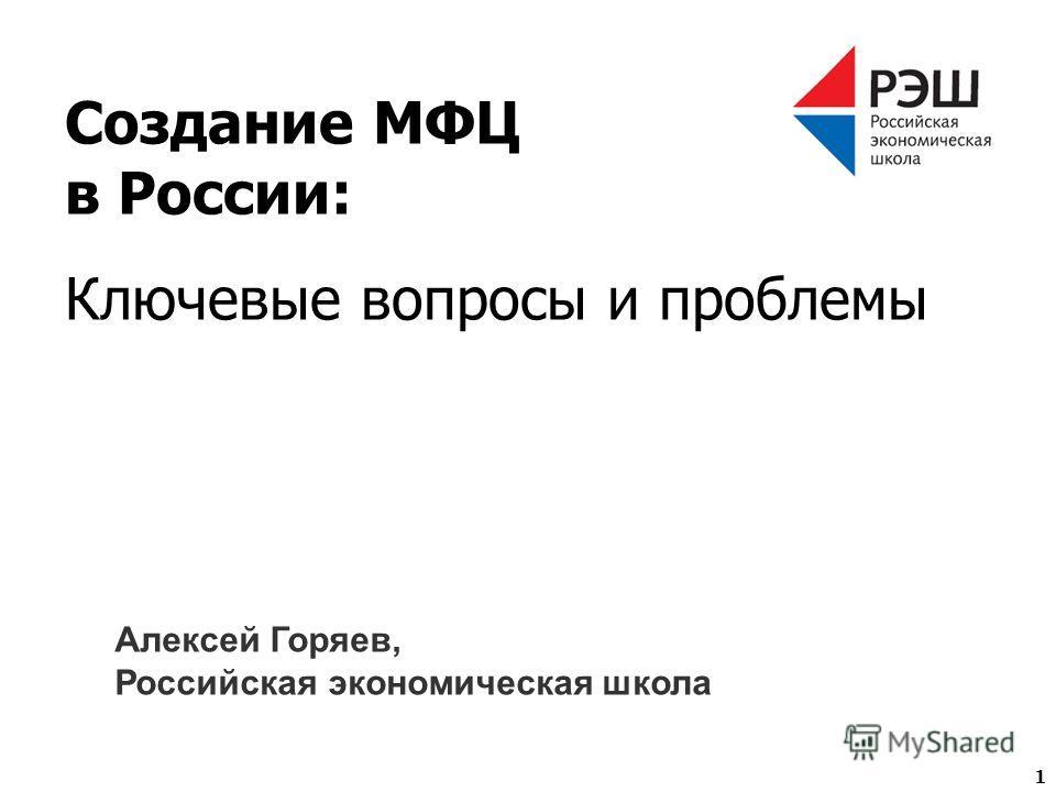1 Создание МФЦ в России: Ключевые вопросы и проблемы Алексей Горяев, Российская экономическая школа
