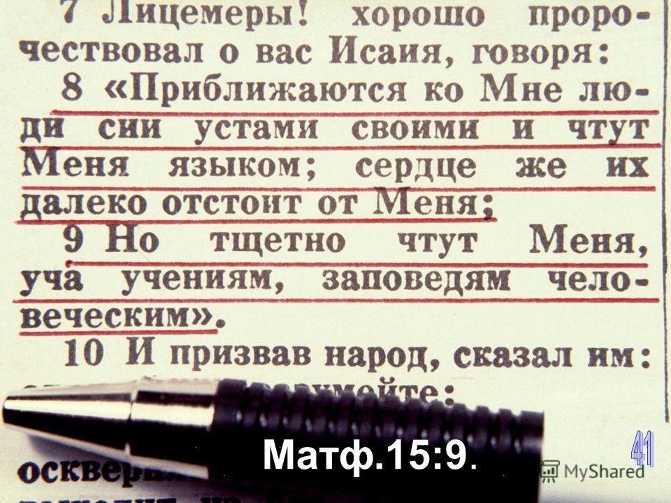 Матф.15:9.