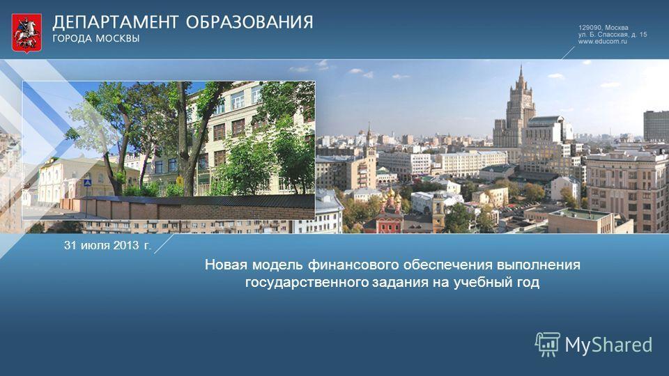 Новая модель финансового обеспечения выполнения государственного задания на учебный год 31 июля 2013 г.