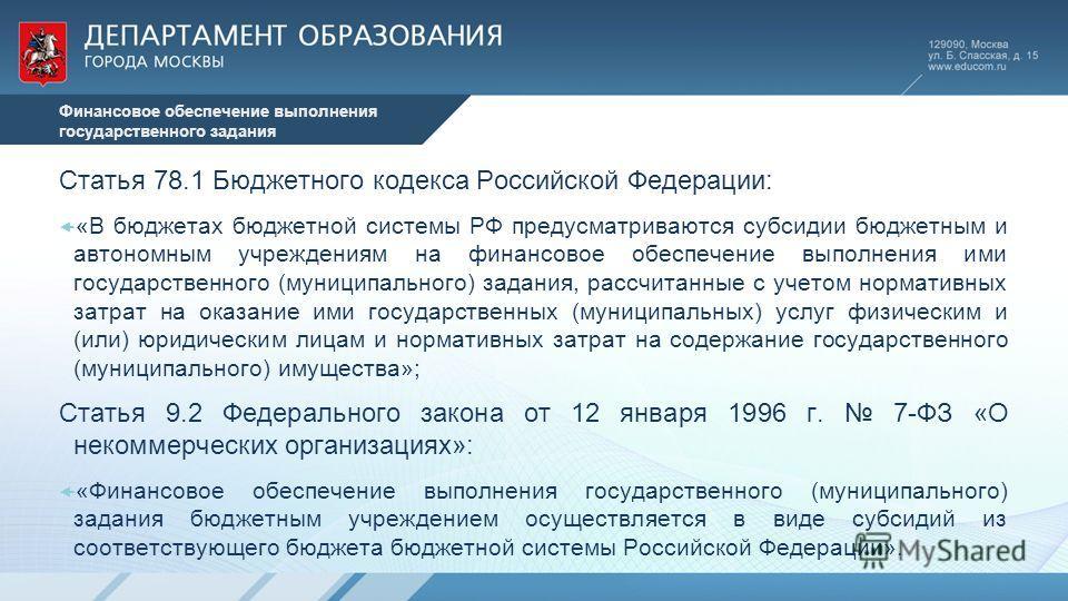 Финансовое обеспечение выполнения государственного задания Статья 78.1 Бюджетного кодекса Российской Федерации: «В бюджетах бюджетной системы РФ предусматриваются субсидии бюджетным и автономным учреждениям на финансовое обеспечение выполнения ими го
