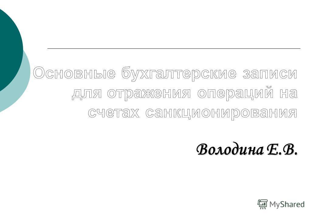 Володина Е.В.