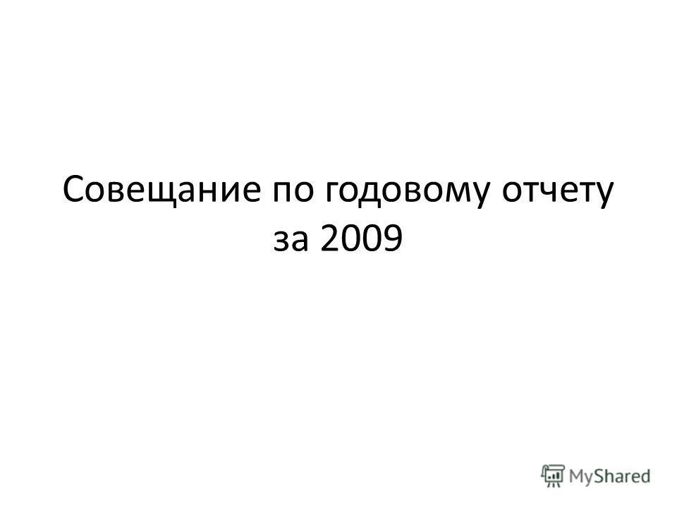 Совещание по годовому отчету за 2009